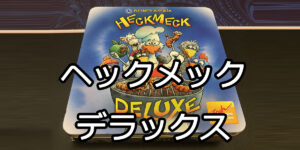 HeckMeck deluxe ヘックメック・デラックス