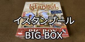 イスタンブール BIGBOX