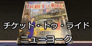 チケット・トゥ・ライド ニューヨーク