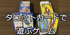 タロットカードで遊ぶゲーム