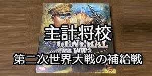 主計将校:第二次世界大戦の補給戦